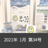 MELニュース2021年1月
